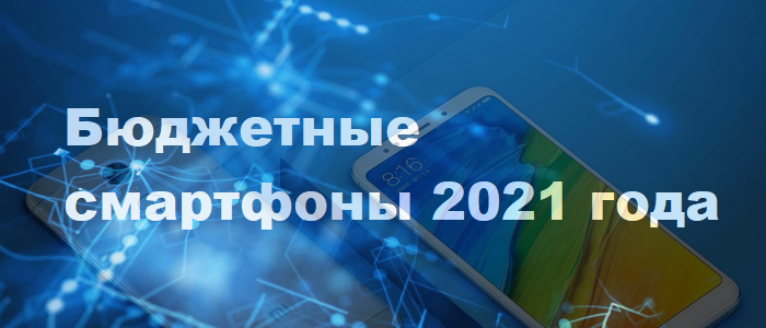 ТОП-10 Лучших бюджетных смартфонов 2021 года