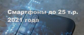 Лучшие смартфоны до 25 000 рублей - рейтинг 2021 года