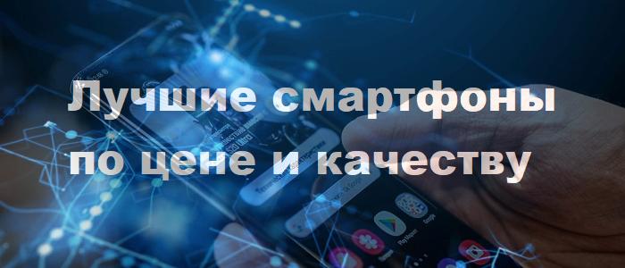 ТОП-10 Лучших смартфонов по цене и качеству 2021 года