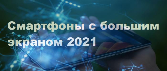 ТОП-10 Лучших смартфонов с большим экраном 2021