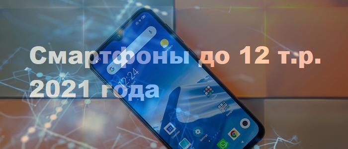 Лучшие смартфоны до 12000 рублей - рейтинг 2021 года